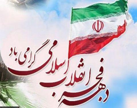 برگزاری مراسم آغاز دهه فجر-بهمن