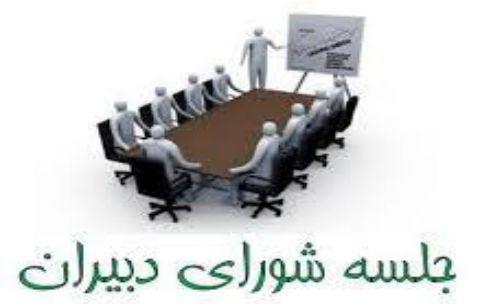 برگزاری جلسه ی شورای دبیران